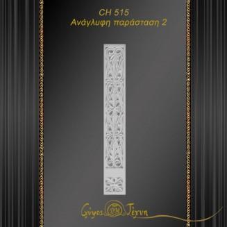 CH 515  Ανάγλυφη Παράσταση 2